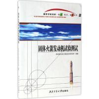 固体火箭发动机试验测试 西安航天动力测控技术研究所 编著