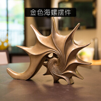欧式复古创意海螺装饰家居家装饰品工艺品玄关客厅电视柜摆件摆设