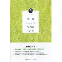 【旧书二手书正版8成新】简.爱-(全译本) 勃朗特 百花洲文艺出版社 9787550007604
