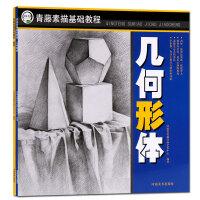 素描基础教程 几何形体 静物 2册套装绘画技法教学 绘画入门教材 正版