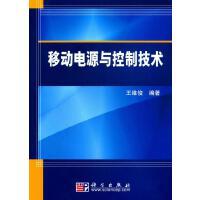 移动电源与控制技术 王维俊 编著 科学出版社【正版书籍,达额立减】