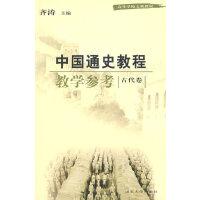 中国通史教程教学参考・古代卷