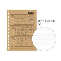 广博(GuangBo)活页本替芯A5活页纸20孔初高中活页笔记本文具本子 文科型GBH0563当当自营