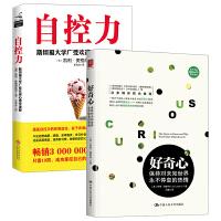 好奇心:保持对未知世界永不停息的热情+自控力(套装共2册)心理学 心理百科