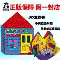 鳄鱼先生立体游戏屋 乐乐趣立体书 新年礼物 0-2/3-6岁儿童玩具书 中英双语 启蒙认知 一秒钟变屋子的立体书!低幼