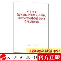 正版 十九届四中全会决定单行本 中共中央关于坚持和完善中国特色社会主义制度推进国家治理体系和治理能力现代化若干重大问题