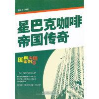 【旧书二手书9成新】单册售价 星巴克咖啡帝国传奇(图解案例实用版) 程德胜著