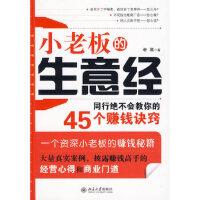 【新书店正版】小老板的生意经,老莫,北京大学出版社9787301164631