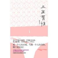 三生有性,费洛蒙,江苏凤凰出版社9787807296591