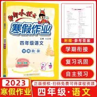 黄冈小状元暑假作业四年级语文四升五 通用版2021
