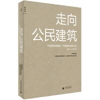 走向公民建筑(第二辑 2011―2012)(2011―2012年中国建筑传媒奖、中国建筑思想论坛的完整记录)