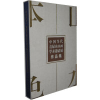 山水本色:中国当代青绿山水画学术邀请展画集