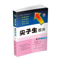 2021春尖子生题库数学五年级下册 人教版(R版)