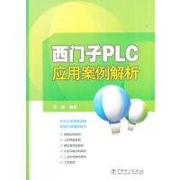 西门子PLC应用案例解析 张豪著 中国电力出版社