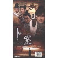 大型悬疑古装探案电视连续剧-卜案(十二碟装)DVD( 货号:15201100920)