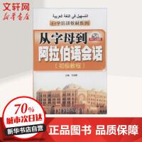 从字母到阿拉伯语会话初级教程 世界图书出版公司
