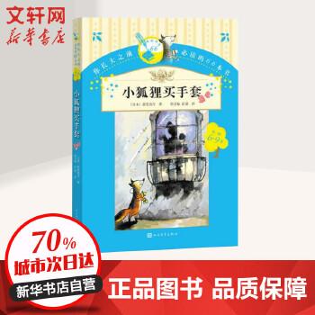 小狐狸买手套 人民文学出版社 【文轩正版图书】