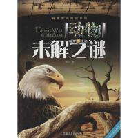 动物未解之迷 黑龙江美术出版社