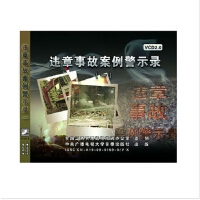 原装正版 违章事故案例警示录(一)2VCD 安全教育视频 光盘