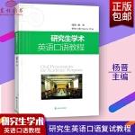 研究生学术英语口语教程 杨晋 南京大学出版社研究生英语口语复试考研复试教材复习练习 大学英语四级口语学习参考书