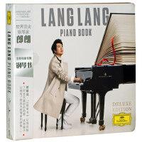 正版 朗朗2019新专辑 郎朗 钢琴书 2CD 钢琴曲独奏光盘碟片