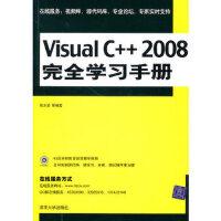 【新书店正版】Visual C++2008完全学习手册(配光盘) 张水波 清华大学出版社