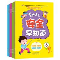 全套8册宝宝安全早知道 幼儿园启蒙绘本 小班中班大班教材用书三四五岁早教图书籍儿童0-3-4-5-6岁入园准备女孩睡前