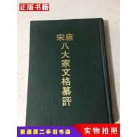 【二手9成新】唐宋八大家文格纂�u日本--川西��士��新文�S出版公司9788147250892