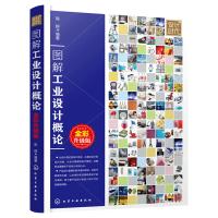 现货正版 图解工业设计概论 全彩升级版 工业设计书籍 设计原则设计思维设计因素设计形态设计美学设计心理学 建筑设计室内设