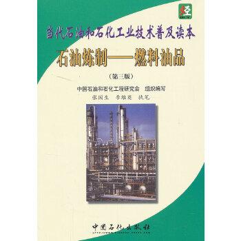 当代石油和石化工业技术普及及读本 石油炼制-燃料油品