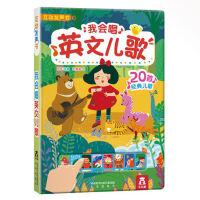 乐乐趣童书 我会唱英文儿歌 益智游戏玩具发声书儿童读物 英语启蒙 互动经典儿歌 小手按一按 儿歌随时听宝宝英文点读早教
