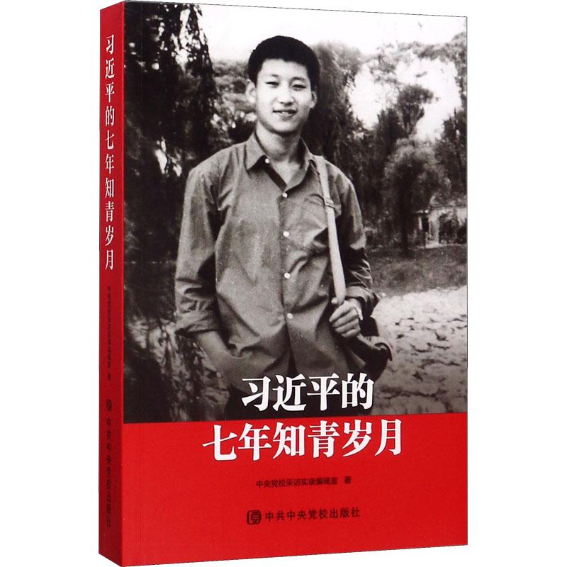 习近平的七年知青岁月 中共中央党校出版社 【文轩正版图书】