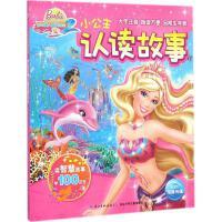 芭比之美人鱼历险记(2) 美国美泰公司 著;海豚传媒 编