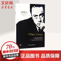 局外人 (法)阿尔贝・加缪(Albert Camus) 著;李玉民 译