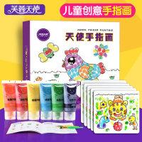 芙蓉天使儿童颜料手指画可水洗水彩画画涂鸦套装儿童手指掌印泥画