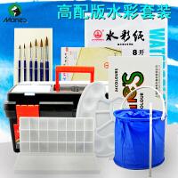 马利水彩颜料12 18 24色36色套装初学水彩画工具箱画纸调色盒画笔