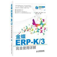金蝶ERP-K/3使用详解 金蝶软件(中国)有限公司 编 人民邮电出版社 9787115289728