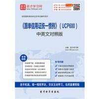 2020年《跟单信用证统一惯例》(UCP600)中英文对照版/电子书/2019从业资格考试 执业资格考试 配套教材 试