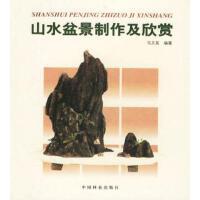 【旧书二手书9成新】山水盆景制作及欣赏 马文其 中国林业出版社 9787503827624