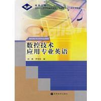 【二手书9成新】数控技术应用专业英语 刘瑛,罗学科 高等教育出版社 9787040157062