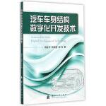 汽车车身结构数字化开发技术 杨征宇,陈茹雯,陈伟 国防工业出版社