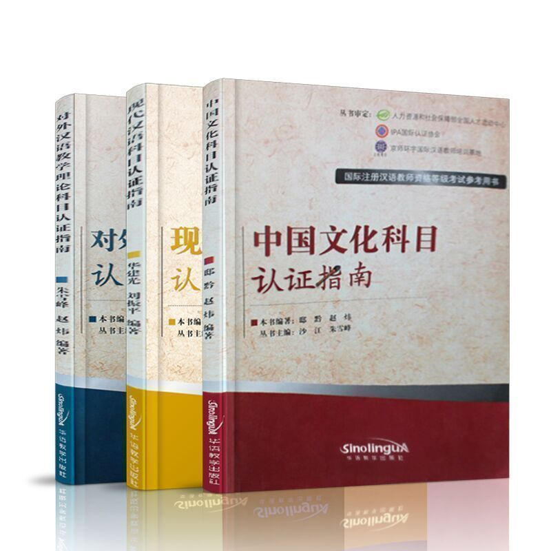 正版现货 汉语教师证书考试指南3册 中国文化科目指南注册汉语教师资格等级用书 现代汉语科目 教师资格证教材 华语教学