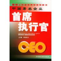 【新书店正版】中国著名企业首席执行官 李炳炎 中国财经出版社