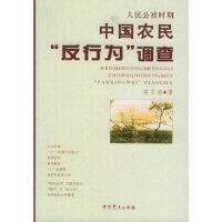 人民公社时期中国农民反行为调查,高王凌,中共党史出版社9787801993373