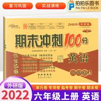 期末冲刺100分六年级上册英语试卷 2021秋外研版