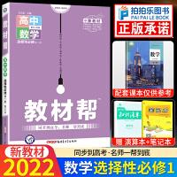 教材帮数学选择性必修第一册人教B版新教材高二数学选修1
