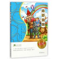 约读书房・让孩子爱上阅读丛书:绿野仙踪