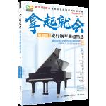 拿起就会:流行钢琴曲超精选(简谱版简化)