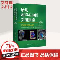 胎儿超声心动图实用指南(第3版) 北京科学技术出版社