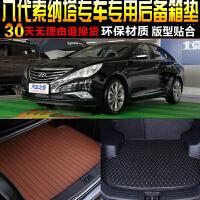 现代索纳塔专车专用尾箱后备箱垫子 改装脚垫配件